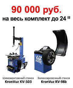 Комплект легкового шиномонтажа KronVuz
