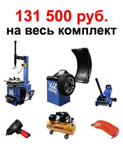 Комплект оборудование для открытия шиномонтажной мастерской