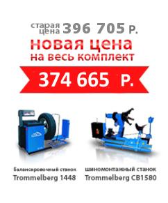 Комплект шиномонтажного оборудования Trommelberg для грузовых автомобилей