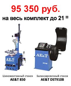 Комплект оборудования для шиномонтажа AET