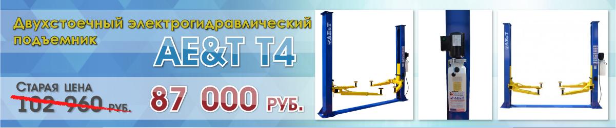 Двухстоечный электрогидравлический подъемник AE&T T4  по низкой цене