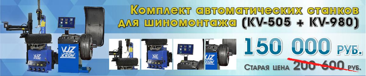 Скидка на комплект шиномонтажного оборудования