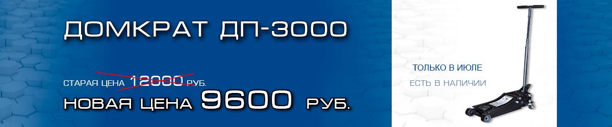 Спецпредложение на домкрат ДП-3000