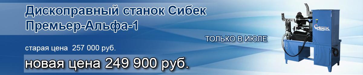 Спецпредложение на дископравный станок Сибек Премьер-Альфа-Т