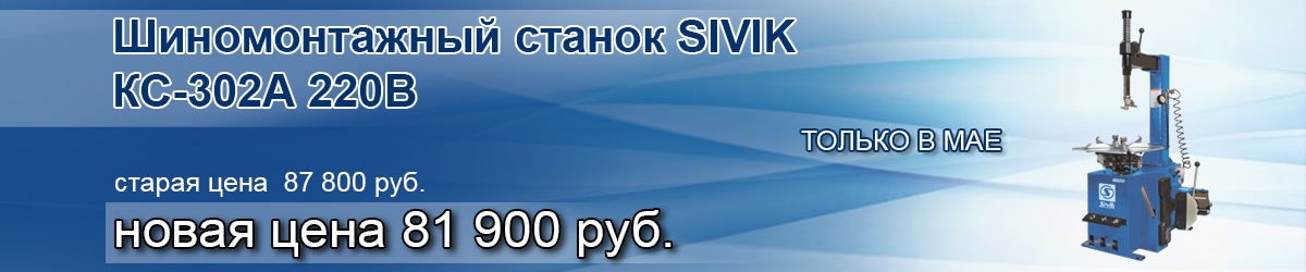 Спецпредложение на шиномонтажный станок Sivik КС-302А 220В