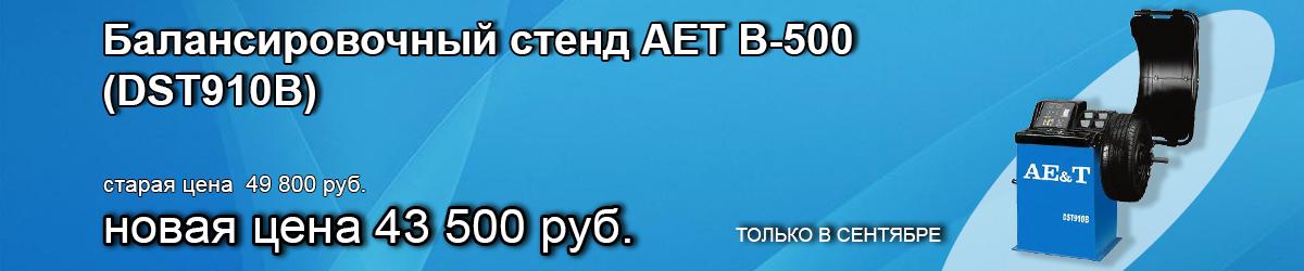 Спецпредложение на балансировочный стенд AET B-500