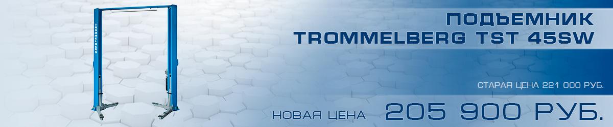 Спецпредложение на подъемник Trommelberg TST 45SW