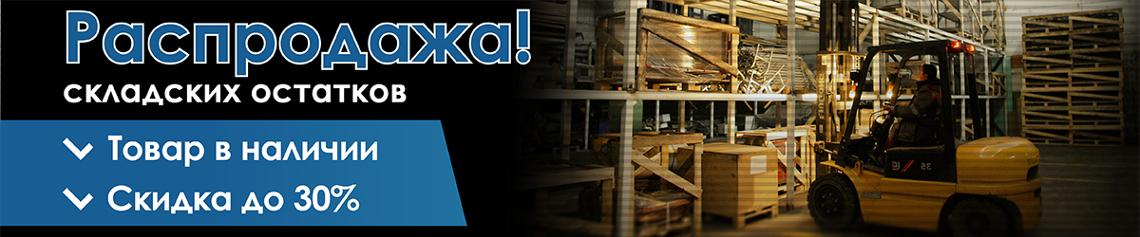 Распродажа складских остатков шиномонтажного оборудования для автосервиса из наличия в Ростове-на-Дону, доставка в регионы